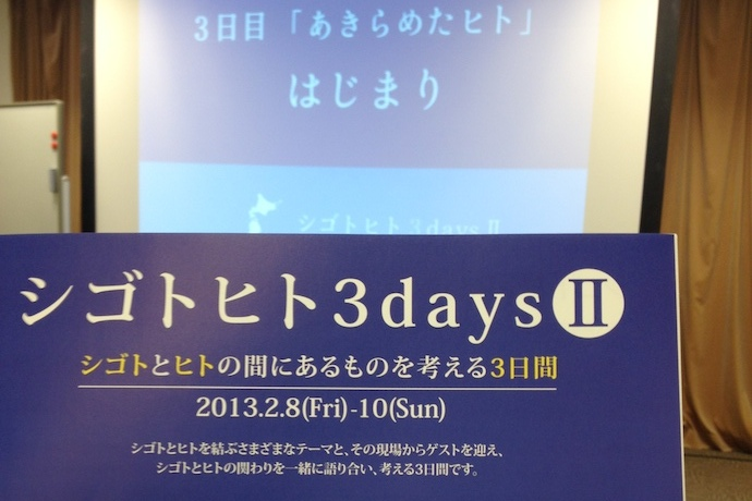 シゴトヒト3daysⅡ~奈良