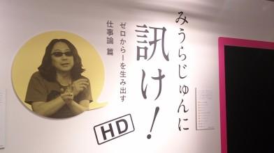 『はたらきたい展。OSAKA』に行ってきました