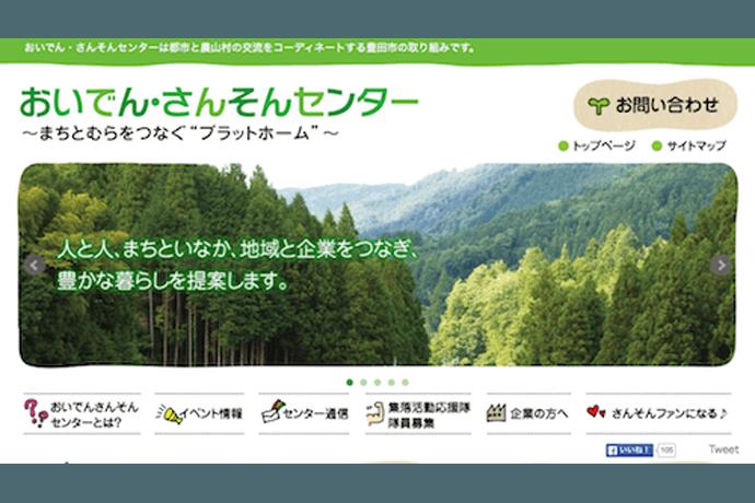 名古屋圏で田舎暮らし