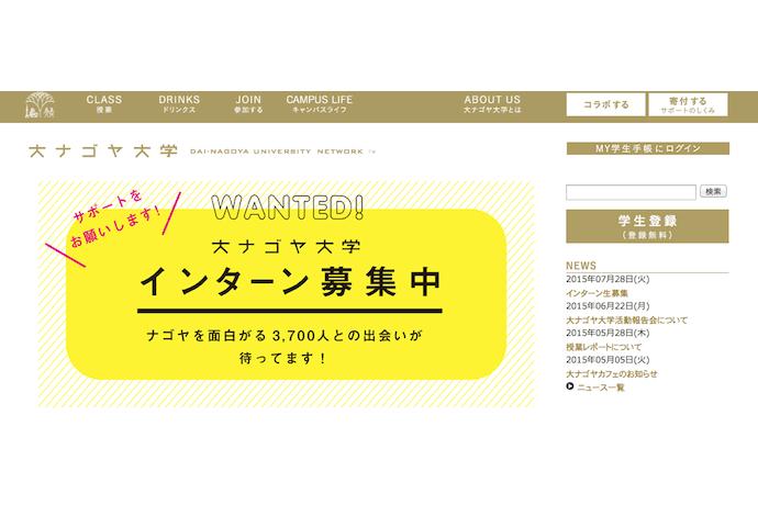 インターン生募集【大ナゴヤ大学】