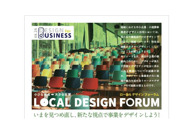 LOCAL DESIGN FORUM【岡崎】