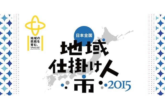 日本全国!地域仕掛け人市2015