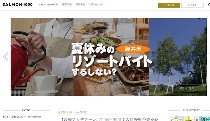 長野県へのUターン就職