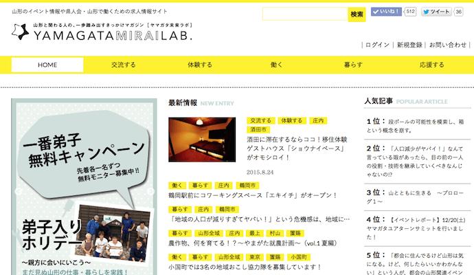 山形県で働くための求人サイト
