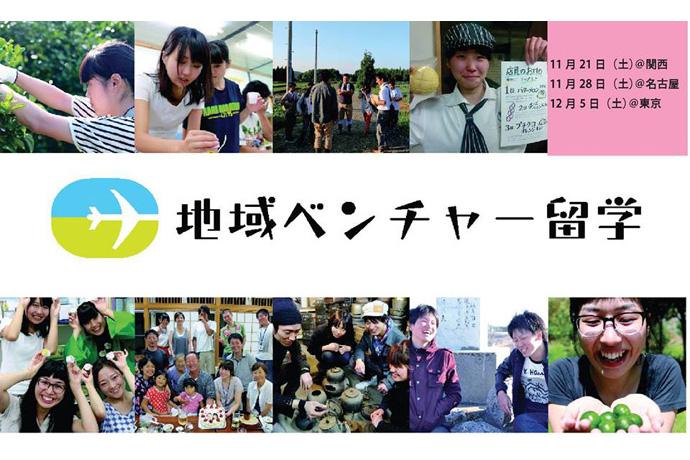 地域ベンチャー留学2016春 in 名古屋 開催【大学生向け】