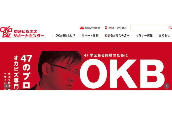 岡崎ビジネスサポートセンターOKa-Biz 企画広報コーディネーター募集