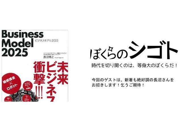 """""""ビジネスモデル2025""""の著者長沼さんを招く会@名古屋"""
