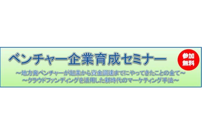 ナゴヤのITベンチャー株式会社Misoca〜起業から資金調達までにやってきたことの全て〜