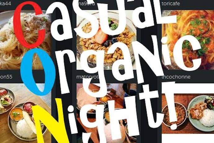 """農家さんの""""はたらく""""と出会う【 Casual Organic Night! Vol.6】"""