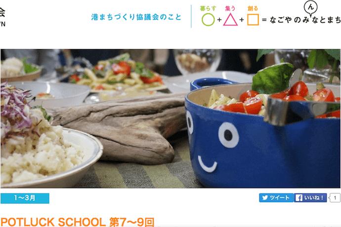 名古屋の港まちで、これからの「まち」についてみんなで考えるスクール
