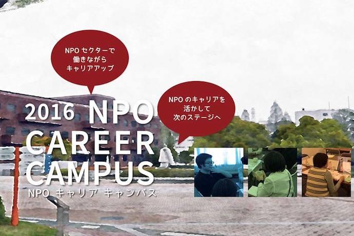 N P O ではたらき続けること【NPOキャリアキャンパス】