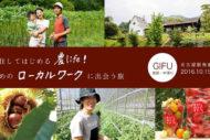 恵那・中津川/ぎふ暮らし体験1泊2日ツアー