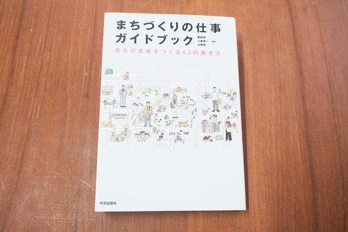 まちづくりの仕事ガイドブック