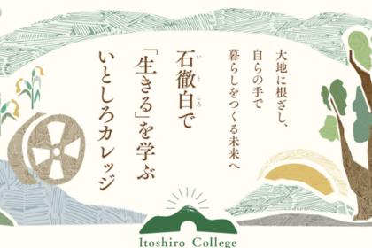 「生きる」を学ぶ〜大地に根ざし、自らの手でつくる未来へ〜【いとしろカレッジ 第2期生募集中】