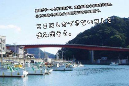 海と関わる仕事ナイト~地域プロジェクト型採用編~【しごとバー@名古屋】