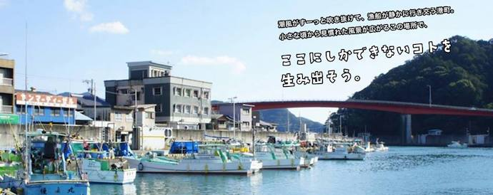 海と関わる仕事ナイト~地域プロジェクト型採用編~