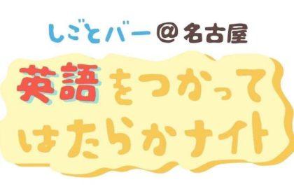 英語を使ってはたらかナイト!【しごとバー@名古屋】