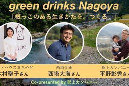 根っこのある生きかたを、つくる。〜green drinks Nagoya〜