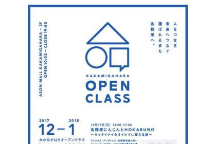 KAKAMIGAHAEA OPEN CLASS