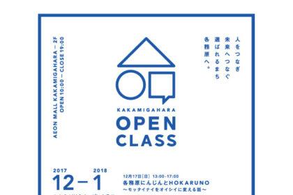 「KAKAMIGAHARA OPEN CLASS」