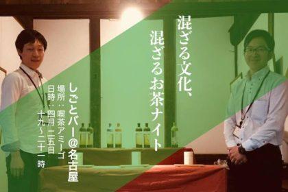 混ざる文化、混ざるお茶ナイト