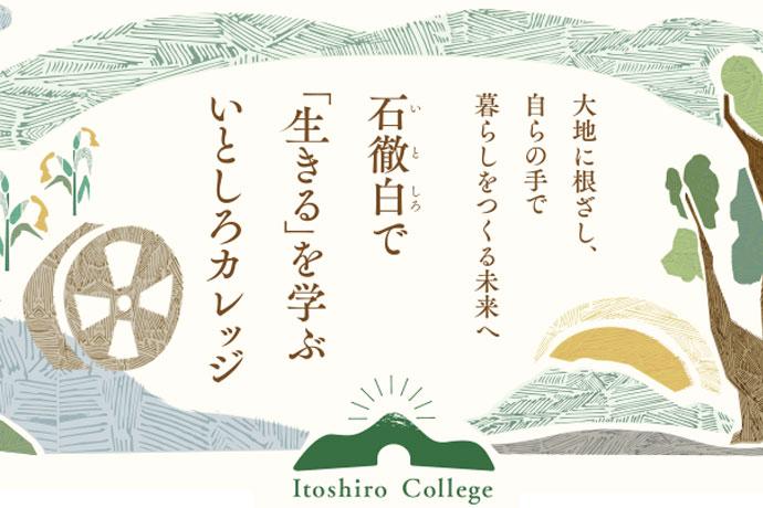 「生きる」を学ぶ〜大地に根ざし、自らの手でつくる未来へ〜【いとしろカレッジ 第3期生募集中】