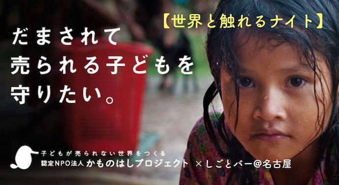 私にできる国際協力って何?【世界と触れるナイト】しごとバー@名古屋×かものはしプロジェクト