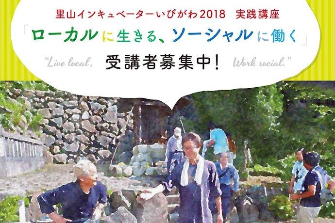 里山インキュべーターいびがわ2018 実践講座
