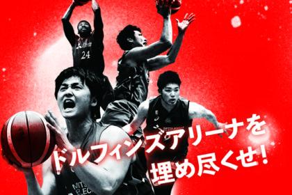 ドルフィンズアリーナを満員に!名古屋ダイヤモンドドルフィンズのファンは世界一!となるアイディアを考えよう!