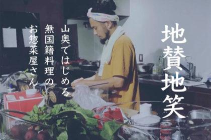 地賛地笑!山奥ではじめる無国籍料理のお惣菜屋さんナイト