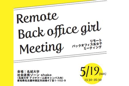 リモートバックオフィス系女子ミーティング