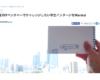 名古屋のITベンチャーでチャレンジしたい学生インターン募集